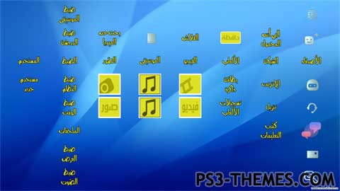 Ps3 Themes Arabic Theme V1 5
